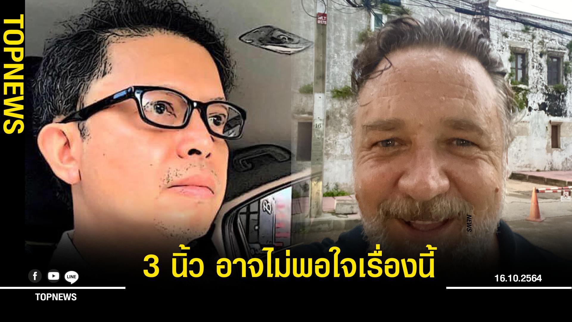 """'อัษฎางค์ ยมนาค'สอน 3 นิ้ว หลังไม่พอใจ""""รัสเซล โครว์""""ตกหลุมรักเมืองไทย ลั่น คุณคนไทยไม่ภูมิใจตัวเอง ก็ไม่ต้องหวังว่าคุณจะมีความภูมิใจใดๆ เหลืออยู่"""