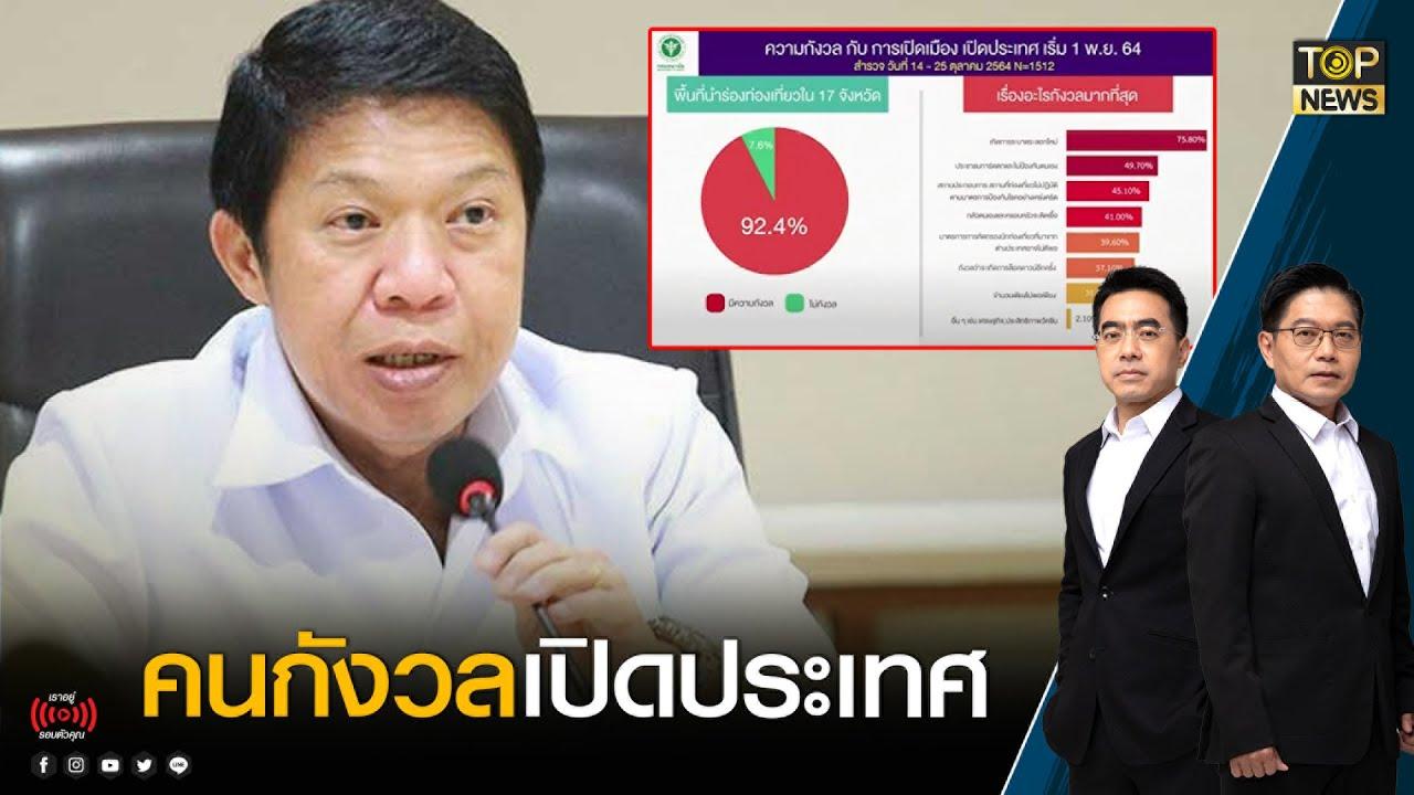 กรมอนามัย เผย ปชช. 92.4% ใน 17 จังหวัดท่องเที่ยว ยังกังวลเปิดประเทศ