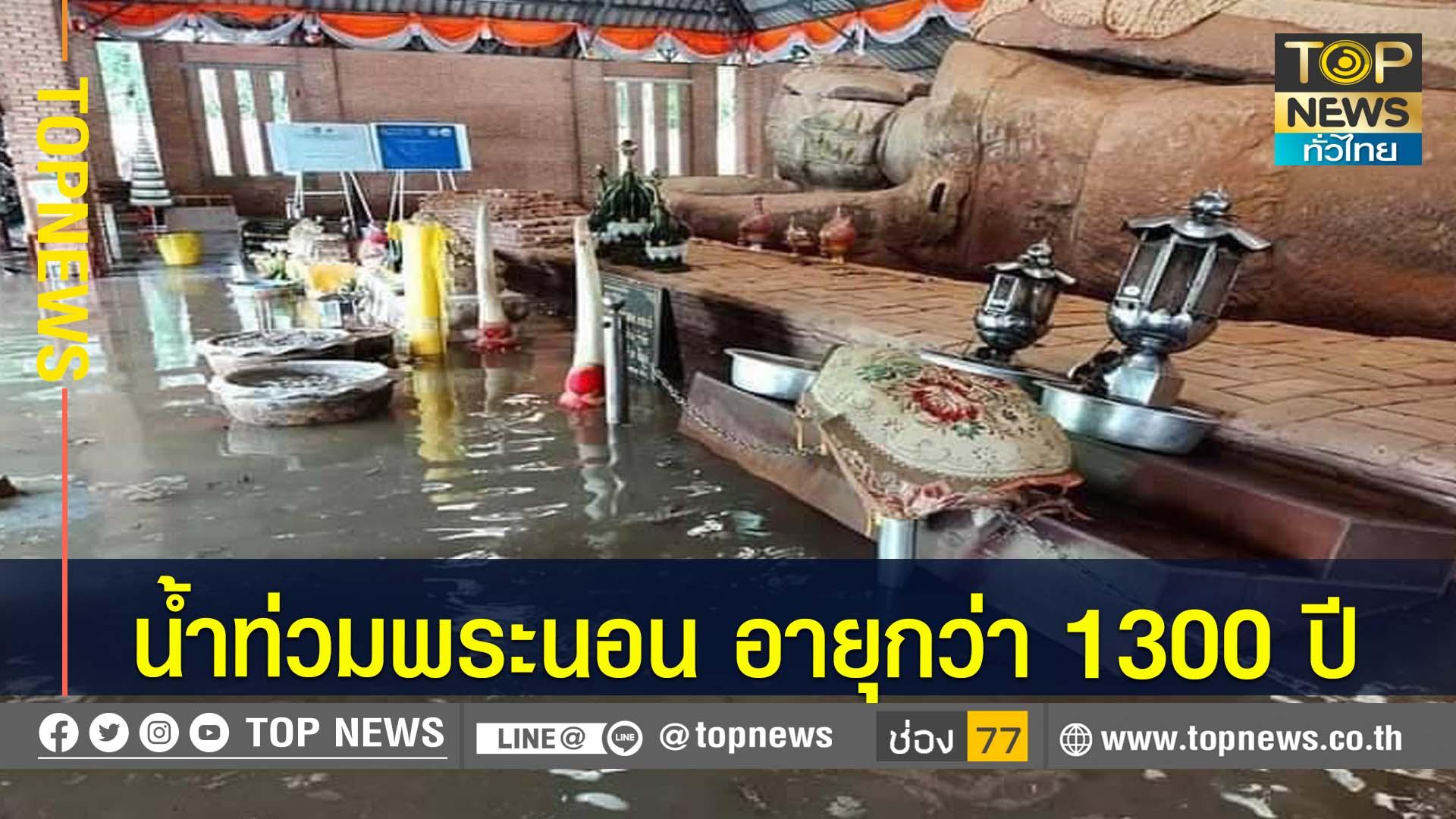 """พายุ """"คมปาซุ"""" ถล่มโคราชต่อเนื่อง ล่าสุดน้ำเอ่อท่วมพระนอนหินทราย อายุกว่า 1300 ปี"""