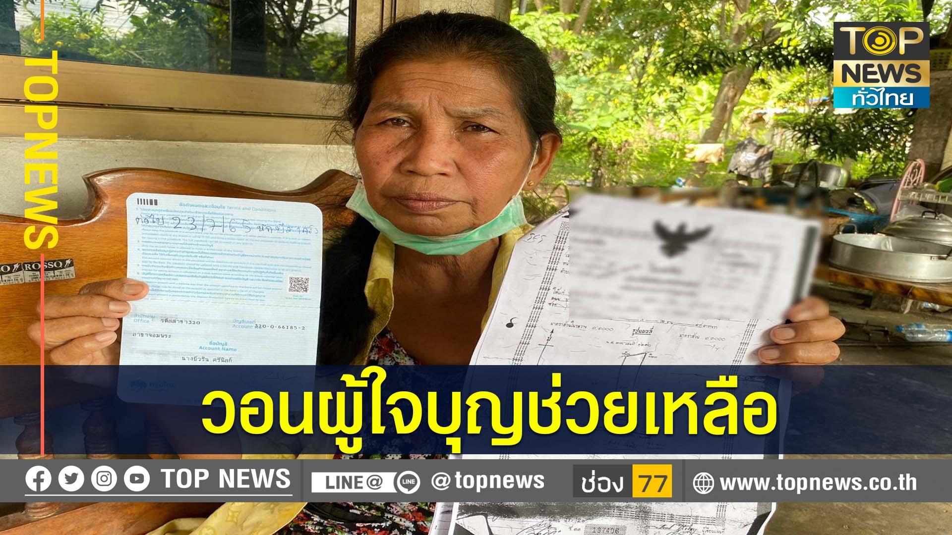 คุณยายวัย 60 ปี ตัดพ้อ ไปค้ำประกันออกรถให้กับคนรู้จักจนบ้านจะถูกยึด ซ้ำร้ายสามีล้มป่วย